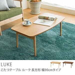 こたつ 折りたたみテーブル 長方形 おしゃれ 木製 こたつテーブル コタツ 90×50 ホールディ...