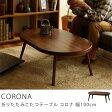 折りたたみ こたつ テーブル 楕円 100 北欧 ヴィンテージ CORONA 送料無料 【夜間指定不可】【即日出荷可能】