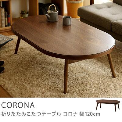 こたつテーブルこたつテーブル楕円形オーバル120おしゃれ折りたたみ楕円形こたつテーブルCORONA幅120cmタイプ送料無料(送料込)