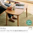 こたつ テーブル Atika 北欧 ヴィンテージ ナチュラル ソファー 長方形 90 送料無料 【夜間指定不可】【即日出荷可能】