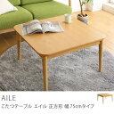 こたつ テーブル AILE 正方形 75 北欧 ナチュラル ...
