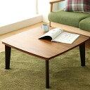 こたつ テーブル PINON 正方形 75 北欧 ヴィンテージ 西海岸 木製 おしゃれ 一人用 一人暮らし コンパクト 送料無料 即日出荷可能