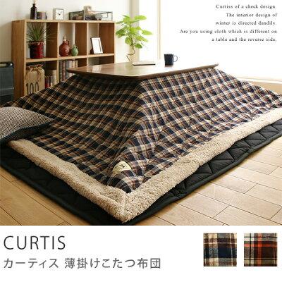 こたつ布団長方形チェック柄薄掛けこたつ布団CURTIS(長方形190cm×230cm)