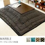 こたつ布団 長方形 日本製 こたつ掛け布団 MARBLE 230 ×185