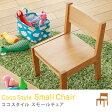 チェア 椅子 子供用 北欧 ナチュラル 木製 キッズチェアー Coco Style スモールチェア