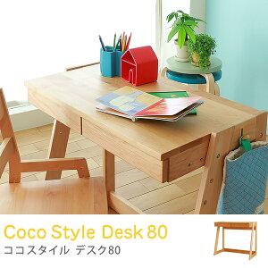 学習机 Coco Style デスク80 送料無料(送料込)(日・祝日配達不可)