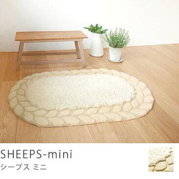 マット SHEEPS-MINI 70 ×120 シンプル ベージュ 楕円形 おしゃれ
