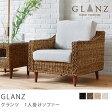 1人掛け ソファー Glanz-Natural アジアン リゾート アバカ 洗える 布地 送料無料【夜間指定不可】