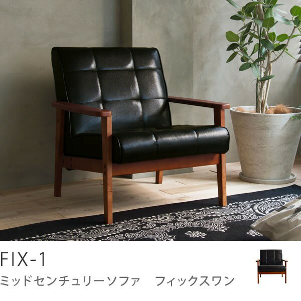 1人掛けソファーFIX_IW-72【ソファ/おしゃれ/1p_sofa】