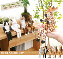 ウッド、アニマル、トイ、wood、animal、toy、、プレゼント、おもちゃ、インテリアウッドアニマルトイ【楽ギフ_包装】