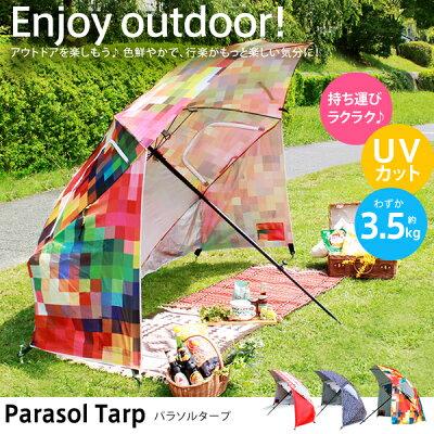 パラソルタープ Parasol Tarp カラーブロック パラソル テント 持ち運び 日よけ アウトドア ...