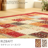 ラグマット RIZBAFT(100×150cm) リーズバフ ウィルトン織り ベルギー製 ホットカーペット対応