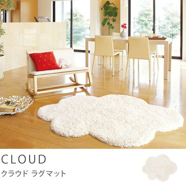 ラグマット カーペット CLOUD 130×170 子供部屋 かわいい ナチュラル ホワイト 楕円形 おしゃれ おすすめ 日本製 送料無料