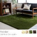 ラグ ラグマット Feirder 200×250 3畳 北欧 ヴィンテージ グリーン 洗える 長方形 おしゃれ おすすめ 床暖房 送料無料 あす楽対応