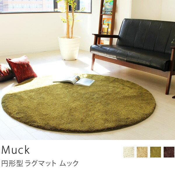 【レビューを書いて送料無料】円形洗えるラグマットリビングマットmokoモコ円形ラグマットMuck150×150cm