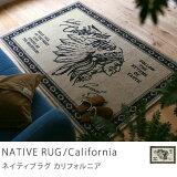 ラグ ラグマット ネイティブ NATIVE RUG California 120×180 ヴィンテージ 西海岸 ベージュ 長方形 おしゃれ おすすめ 床暖房 日本製 送料無料 あす楽対応
