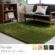 【あす楽対応】ラグマット Feirder 185×185cm長方形 シャギーラグ グリーン 洗える ウォッシャブル