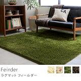 ラグ ラグマット カーペット Feirder 185×185cm 北欧 ヴィンテージ グリーン 洗える 正方形 【あす楽対応】