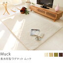 洗える ラグマット リビングマット moko モコ長方形型ラグマット Muck 140×200cm送料無料(送料込)