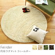【あす楽対応】円形、ラグマット、ラグ、カーペット、洗える、円形ラグマット Feirder 150×150cm