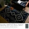 【あす楽対応】ラグマット BasShu NATIVE RUG NAVY(120×180cm)送料無料(送料込)