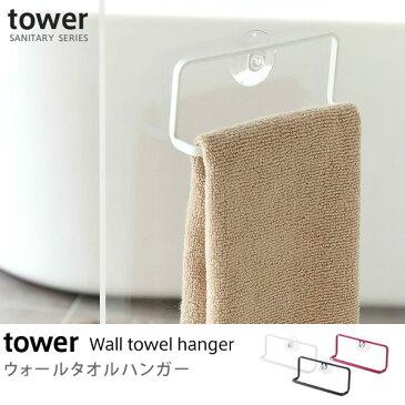 バス・トイレ収納 tower ウォールタオルハンガー(Lサイズ)お風呂 洗面所 タオル掛け