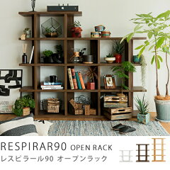 オープンラック RESPIRAR90(Lサイズ)