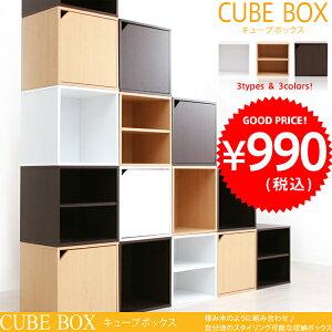 【あす楽】キューブボックス、カラーボックス、シェルフ、棚、ディスプレイラック、本棚、cb35、SALE、セール組み合わせ収納ボックス CUBEBOX
