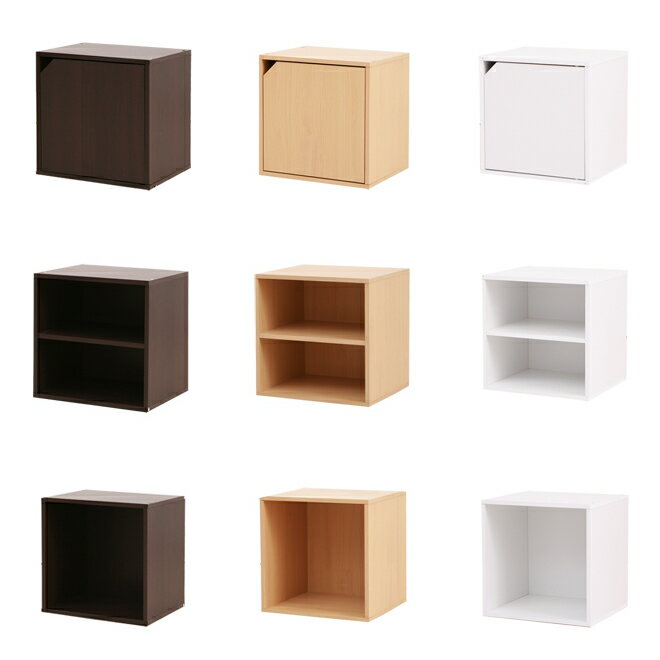 収納 オープン 扉付 棚 本棚 キッチン シェルフ キャビネット リビング 木製 組み合わせ 収納ボックス CUBEBOX
