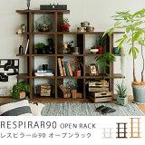 本棚 シェルフ オープンラック RESPIRAR90 Lサイズ ヴィンテージ 西海岸 北欧 ブラウン ホワイト ナチュラル 木製 送料無料 【即日出荷対応】