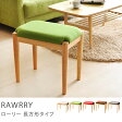 スツール 木製 北欧 天然木ファブリックスツール RAWRRY(長方形タイプ)