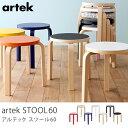 スツール artek アルテック 椅子 チェアー 北欧 3本脚 stool60 アルヴァ・アアルト Alvar Aalto...