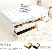 ベッド 収納付きベッド 大容量 WELLA シングル フレームのみ シンプル ホワイト 木製 送料無料【4/25以降の注文は、5/10以降順次出荷】