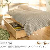 ベッド 北欧 ナチュラル 深型 収納付きベッド NOANA スタンダード タイプ シングル サイズ フレームのみ 送料無料 【時間指定不可】 【即日出荷可能】