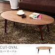 テーブル センターテーブル カフェテーブル コーヒーテーブル テーブル CUT-OVAL 送料無料 【夜間お届け不可/日/祝日配達不可】