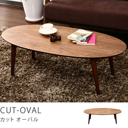 テーブル センターテーブル カフェテーブル コーヒーテーブル テーブル CUT-OVAL 送料無料 【夜間...