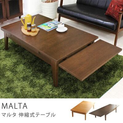 【レビューで送料無料】伸縮式リビングテーブルMALTA伸縮式テーブル伸縮テーブルリビングテーブルセンターテーブル木製エクステンション