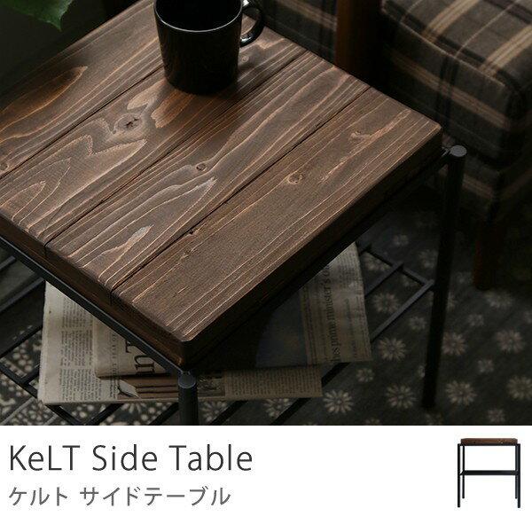 サイドテーブルKeLTサイドチェスト無垢材スツール収納付き送料無料(送料込)