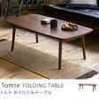 【即日出荷可能】折りたたみテーブル Tomte(トムテ)