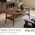 コーヒーテーブル Tomte (Lサイズ) 北欧 ヴィンテージ インダストリアル ブラウン 木製 ウォールナット 【あす楽対応】