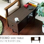 フィーモ サイドテーブル
