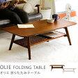 OLIE 収納付き折りたたみテーブルテーブル 折りたたみ 収納付き 木製 ウォールナット送料無料(送料込)