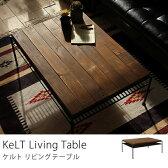 KeLT ケルト リビングテーブル ヴィンテージ インダストリアル 西海岸 ブラウン 木製 無垢 送料無料 【日・祝日配達不可】