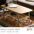 センターテーブル Henry 北欧 西海岸 ナチュラル 木製 送料無料 (送料込) 【あす楽対応】