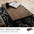 無垢材 ローテーブル KeLT(ケルト) 80 リビングテーブル【日・祝日配達不可】