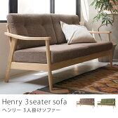 3人掛けソファー Henry 3p sofa 北欧 おしゃれ お洒落 布地 送料無料(送料込)【時間指定不可】