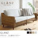 ソファ 3人掛け ソファー Glanz-Natural アジアン リゾ...