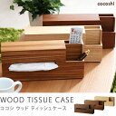 ティッシュケース ティッシュボックス カバー 木製 収納 リモコン 北欧 ヴィンテージ cocoshi 【楽ギフ_包装】