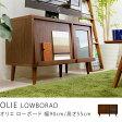 テレビ台 ローボード、、TV台、TVボード、テレビラック、テレビボード、リビングボード、AVボードOLIE ローボード 幅90cmタイプ送料無料(送料込)