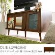 テレビ台 ローボード、、TV台、TVボード、テレビラック、テレビボード、リビングボード、AVボードOLIE ローボード 幅110cmタイプ送料無料(送料込)